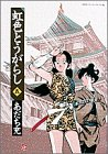 虹色とうがらし (5) (少年サンデーコミックス〈ワイド版〉)