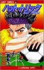 ハット・トリック 1 二人のkick off! (ジャンプコミックス)