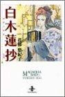 白木蓮(マグノリア)抄 (秋田文庫)