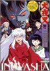 犬夜叉 参の章 10 [DVD]