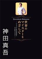 世界のマイスターをめざして -ハプスブルク家宮廷料理を受け継いだ日本人-
