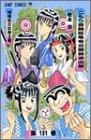こちら葛飾区亀有公園前派出所 第131巻 2002年08月02日発売