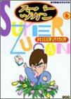 スーパーヅガン 6 (近代麻雀コミックス)
