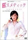 コスメティック [DVD]