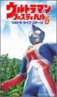ウルトラマンフェスティバル ウルトラライブステージ 6 [DVD]