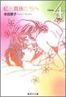 虹と真珠たちへ (4) (集英社文庫―コミック版)