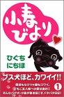 小春びより(1) (講談社コミックスフレンド B)