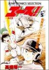 エース! 5 初対決!!一八vs.竜虎の巻 (ヤングジャンプコミックスセレクション)