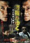 修羅がゆく(11)名古屋頂上戦争 [VHS]