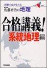 合格講義!系統地理編―佐藤裕治の地理 (大学受験V BOOKS)