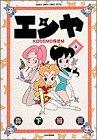 エンヤ 3―Kodomo忍法帖 (少年サンデーコミックススペシャル)