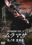 ムラマサ 九ノ章 星黄泉 [DVD]