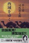 西域をゆく (文春文庫)