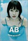 水川あさみ DVD 「AB」