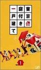 東京庭付き一戸建て Vol.2