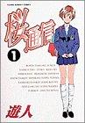 桜通信 / 遊人 のシリーズ情報を見る