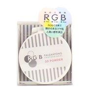 パルガントン RGBパウダー OB