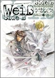 Weiβ Side B 4 (IDコミックス ZERO-SUMコミックス)