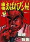 痛快あばれブン屋 1 (ヤングジャンプコミックス)