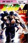 北斗の拳 第18巻 1987-09発売