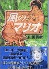 風のマリオ (1) (講談社漫画文庫)