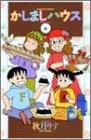 かしましハウス (6) (Bamboo comics)