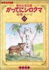 かってにシロクマ―動物生態図鑑 (1) (双葉文庫―名作シリーズ)