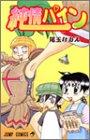 純情パイン (ジャンプコミックス)