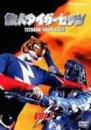 鉄人タイガーセブン VOL.1 [DVD]