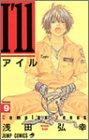 I'll 9 Complex venus (ジャンプコミックス)