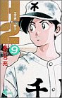 H2 (9) (少年サンデーコミックス)