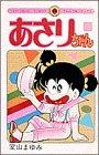 あさりちゃん (第14巻) (てんとう虫コミックス)