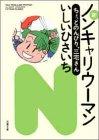新ノンキャリウーマン―ちょっとのんびり、三宅さん (双葉文庫)