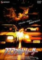 アスファルト・レーサー [DVD]