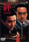 絆 [DVD]
