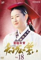宮廷女官 チャングムの誓い VOL.18 [DVD]