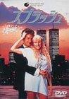 スプラッシュ [DVD]