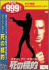 死の標的 [DVD]