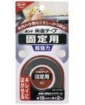 コニシ 固定用両面テープ 15×2m