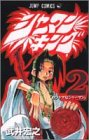 Shaman King Vol. 2 (Shaman Kingu) (in Japanese)