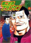 根こそぎフランケン 4 (近代麻雀コミックス)
