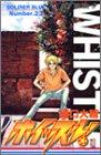 ホイッスル! (Number.23) (ジャンプ・コミックス)