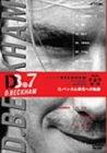 「D、ベッカム」~栄光への軌跡~ [DVD]