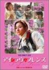 アイ・ラヴ・フレンズ [DVD]