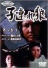 Image de 子連れ狼 第八巻(1) [DVD]