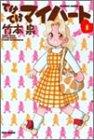 てけてけマイハート 1 (バンブー・コミックス)