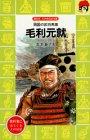 毛利元就―西国の武将英雄
