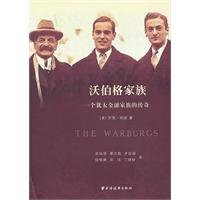 The Warburgs: The Twentieth-Century Odyssey of a Remarkable Jewish Family (Chinese Edition), by Ron Cherno