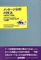 メッセージ分析の技法―「内容分析」への招待 (Keiso communication)