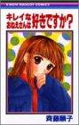 キレイなおねえさんは好きですか / 斉藤 順子 のシリーズ情報を見る